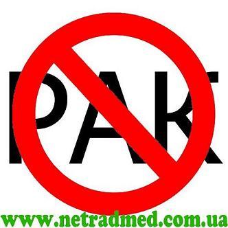 Нетрадиционное лечение рака народными средствами, нетрадиционная медицина, киев, украина