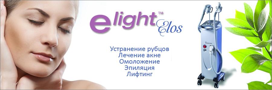 Elos омоложение в центре врачебной косметологии «персона beauty»