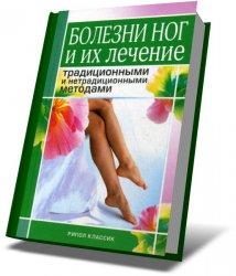 Скачать е. исаева. мужские болезни. предупреждение, диагностика и лечение традиционными и нетрадиционными методами бесплатно