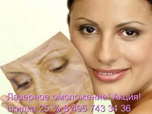 лазерное омоложение кожи лица - популярный метод