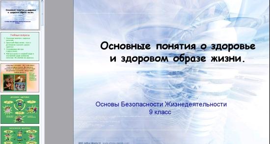 Презентация на тему здоровье и здоровый образ жизни в формате powerpoint