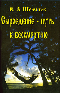 Сыроедение - путь к бессмертию - славянская культура