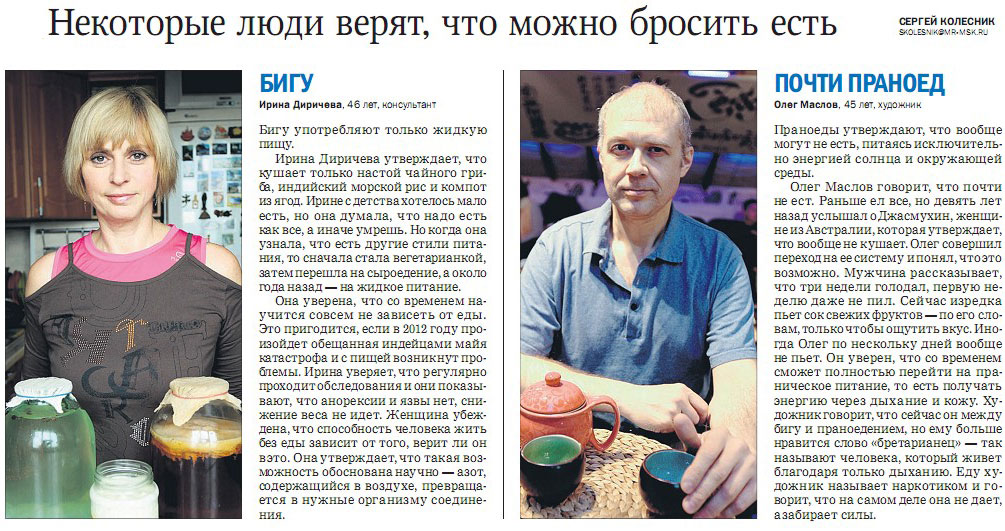 Москва. газета мой район от 08.04.2011 - интересные интервью!
