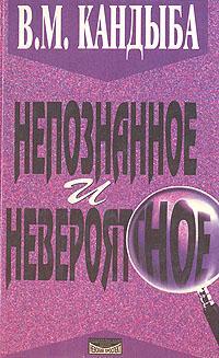 Непознанное и невероятное: энциклопедия чудесного и непознанного - кандыба виктор - скачать бесплатно книгу в формате fb2, txt, html - detectivebook