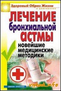 Астма. предупреждение, диагностика и лечение традиционными и нетрадиционными методами скачать бесплатно без регистрации