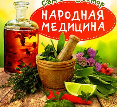 Скачать торрент сам себе доктор. народная медицина (2013). скачивание бесплатно и без регистрации